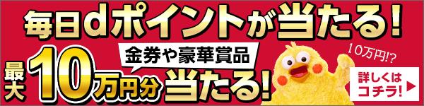 毎日dポイントが当たる!最大10万円分の金券や豪華商品当たる!